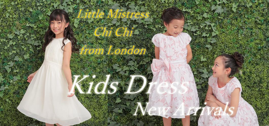 女の子の為のキッズドレス発表会や結婚式におすすめの新作