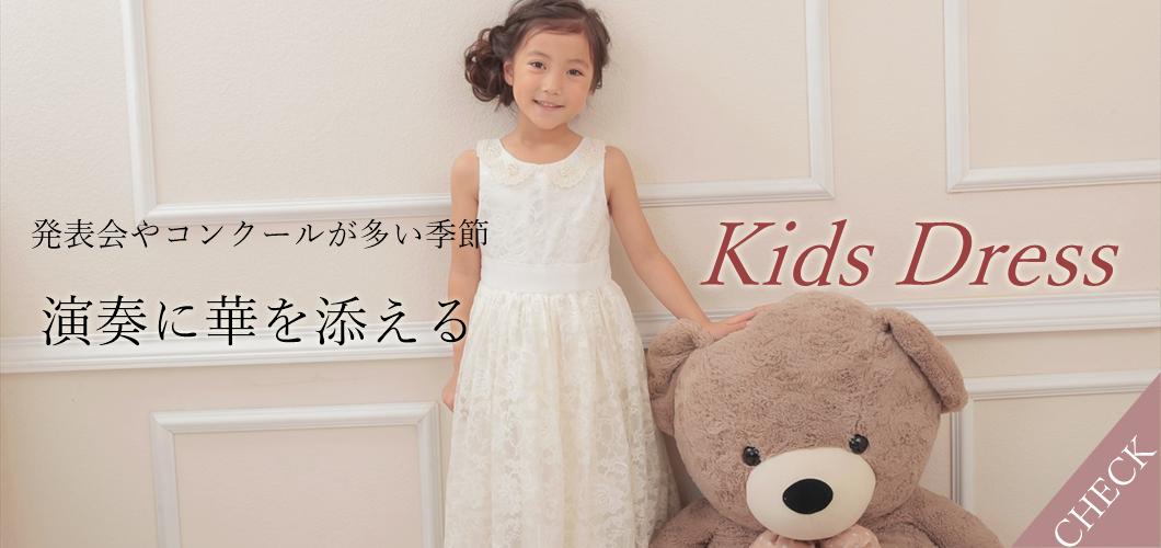 子供の発表会におすすめのキッズドレス