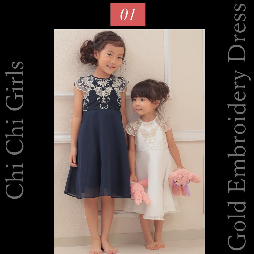 子供の発表会におすすめのキッズドレス1