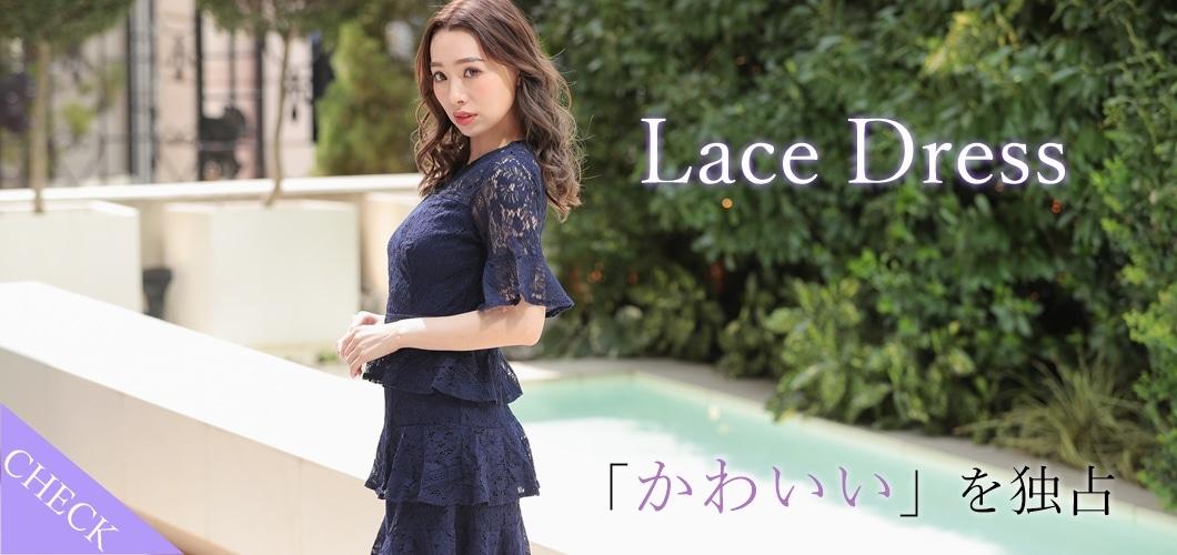 初夏新作カタログ かわいいを独占するレースドレス
