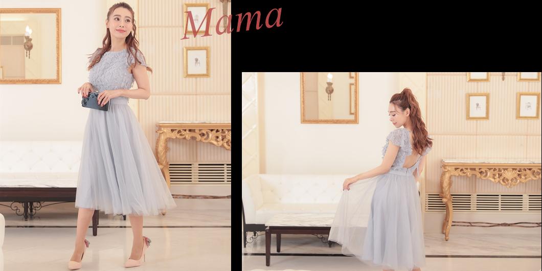 ママのドレスはバックをオープンにしたデザインでギャップ魅せ