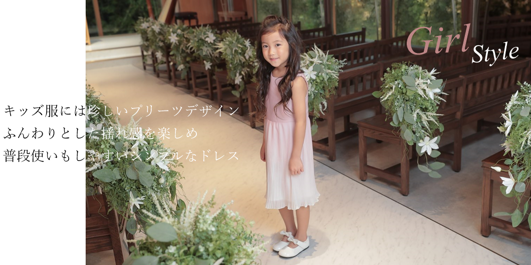 子供服には珍しいプリーツスカートのドレス