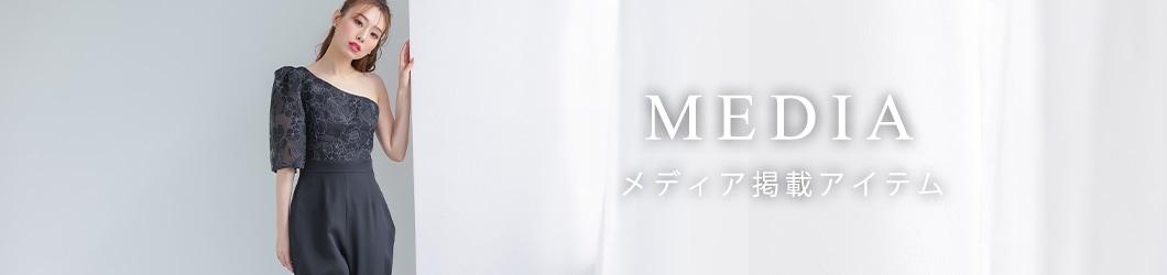 メディア記載アイテムや衣装提供アイテムはこちら