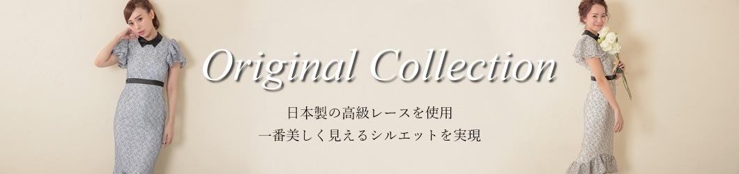 日本製の生地を使用しシルエットに拘ったオリジナルコレクション