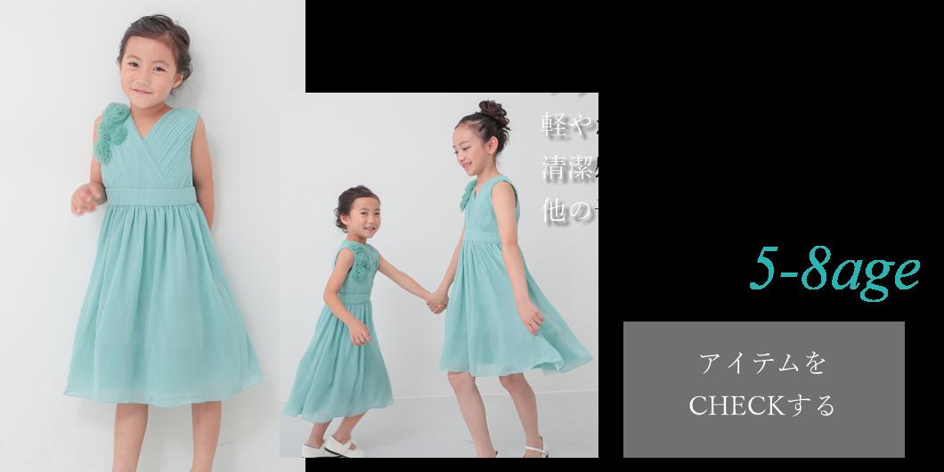清潔感を与えるミントグリーンで他の子と差のつくドレスに