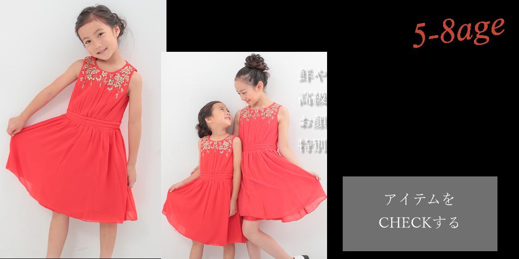 キラキラのゴールドビジューが発表会に映えるドレス