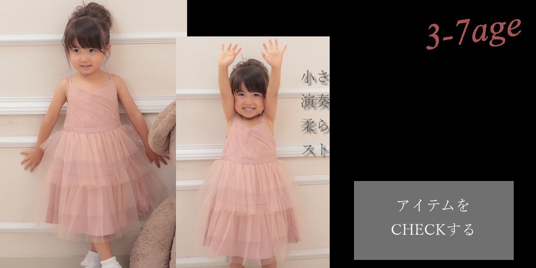 小さな女の子におすすめの着心地バツグンのチュールドレス