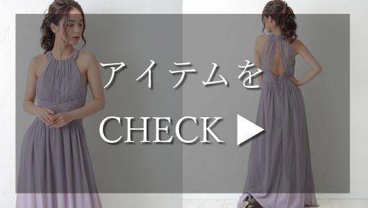 バイオリン発表会におすすめのドレス6