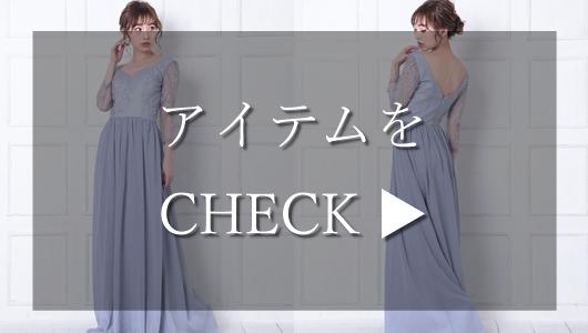 バイオリン発表会におすすめのドレス7