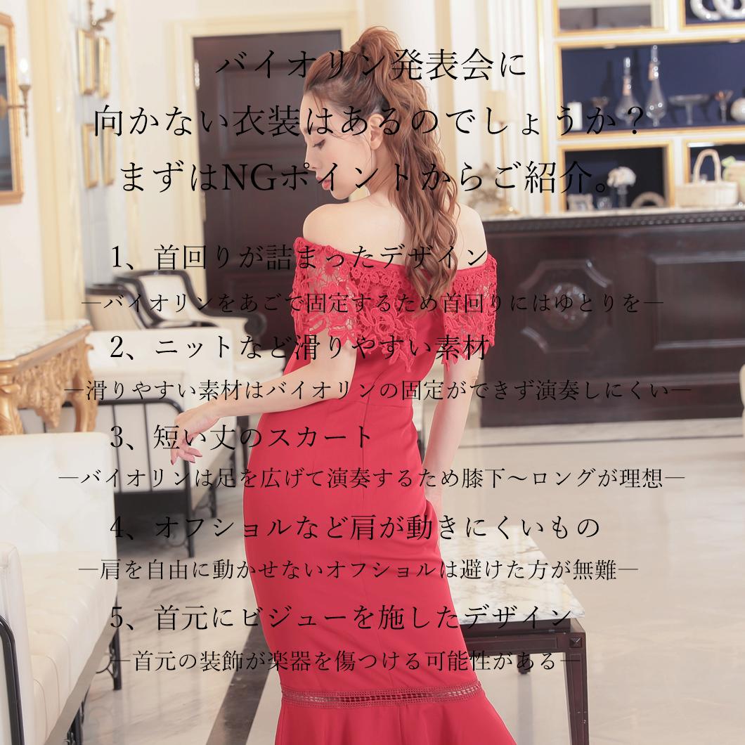 バイオリン発表会におすすめのドレス1