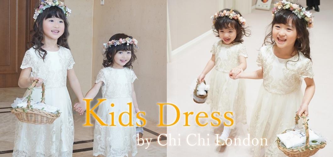 子供の発表会やお誕生日におすすめキッズドレス