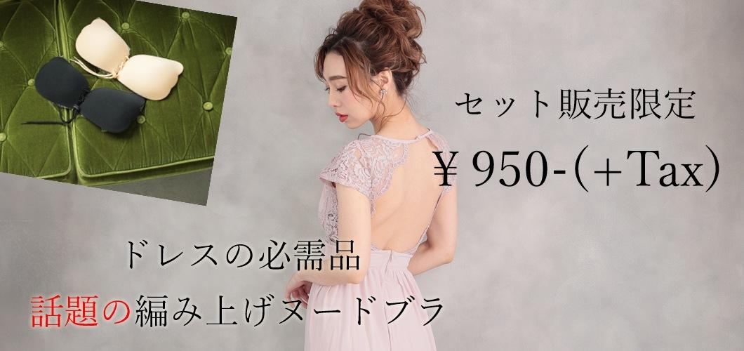 ドレス用編み上げヌーブラ