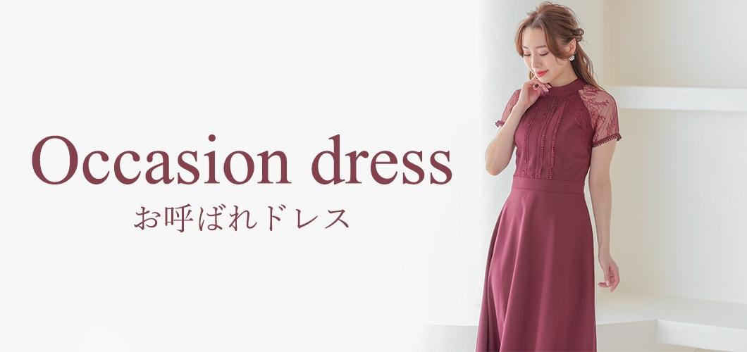 結婚式や二次会に人気のお呼ばれドレス