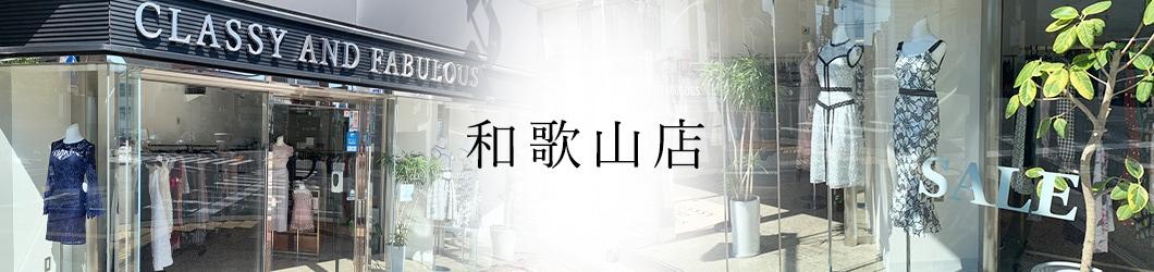 CLASSY AND FABULOUS和歌山本店