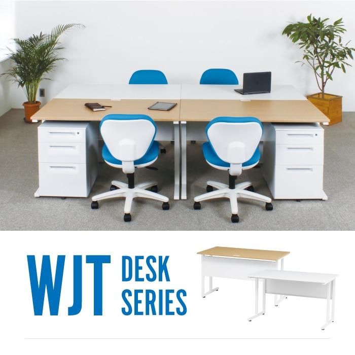 WTJオフィスデスクシリーズ