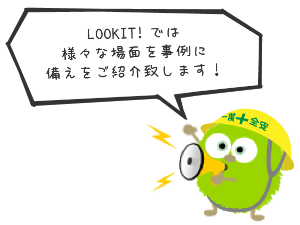 LOOKITでは場面を事例に備えをご紹介します!