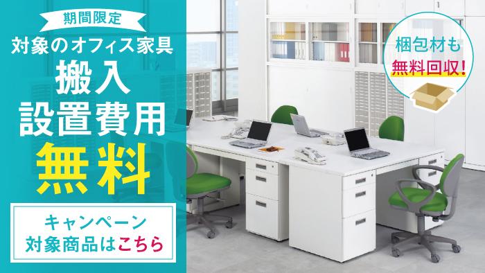 LOOKIT!で人気の対象のオフィス家具を期間限定で搬入設置無料キャンペーンを開催!
