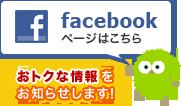 オフィス家具LOOKITのフェイスブックページ