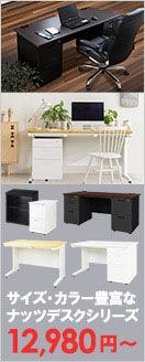 オフィス家具LOOKITのオリジナルナッツデスク