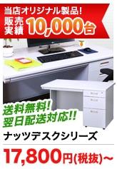 オフィス家具で定番のLOOKITオリジナル片袖机
