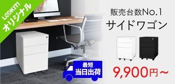 オフィス家具のルキットで販売台数ナンバー1サイドワゴン