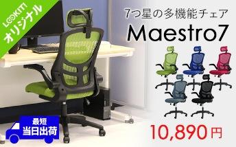 7つの機能でストレスから解放してくれるチェア マエストロ7