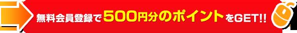 無料会員登録で500円分のポイントをGET!!