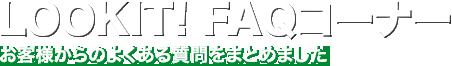 LOOKIT FAQコーナー