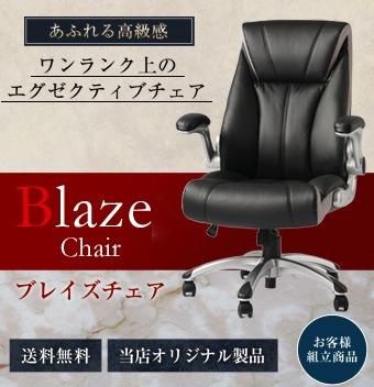 【送料無料】オフィスチェア エグゼクティブチェア 椅子 肘掛 肘付き レザー 高級 社長椅子 おしゃれ ゲーミングチェア イス パソコンチェア ブレイズ BLAZE-1