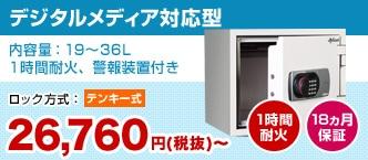 【送料無料】耐火金庫 テンキー 19L 警報装置 金庫 119EN88