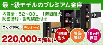 【送料無料】耐火金庫 テンキー 52.2L 警報装置 DPS5500