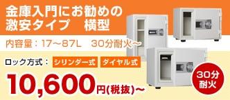 耐火金庫 ダイヤル式 17L A4対応 金庫 PHDI-30D [法人専用商品]