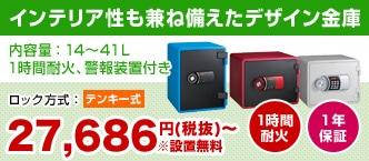 【送料無料】耐火金庫 テンキー 14L エーコー アラーム付き 金庫 小型 eiko 防犯金庫 YESM-015