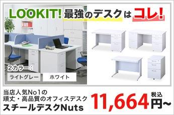 Nutsシリーズ