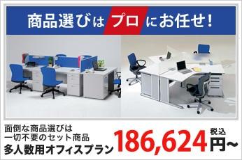 オフィスデスク フルセット