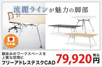 フリーアドレスデスク CADシリーズ