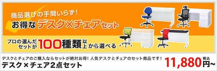 デスク+チェア