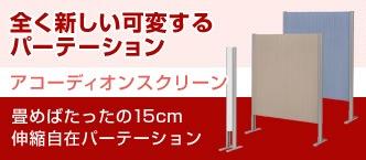 【送料無料】 アコーディオンスクリーン 900×1200mm 日本製 完成品 間仕切り 目隠し パーテーション パーティション 衝立 おしゃれ L7103-95