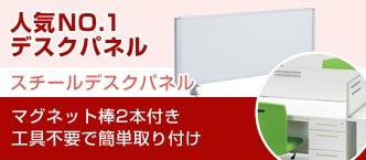 デスクパネル W1000mm ホワイト 磁石 会社 RDP-1000S [法人専用商品]