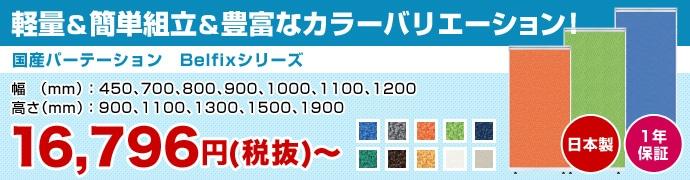 【受注生産品】パーティション W450×H900mm パーテーション パネル 衝立 目隠し LPXシリーズ 軽量 仕切り LPX-0904