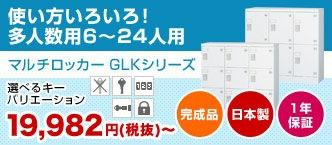 GLKシリーズ(ロータイプ)