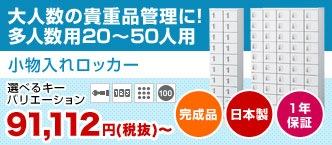 20人用ロッカー (ダイヤル錠) KLKW-20-D