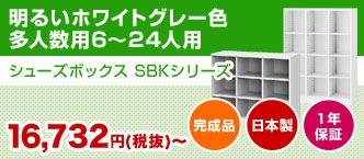SBKシリーズ
