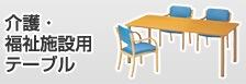 介護・福祉・医療施設用テーブル