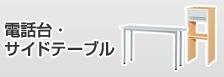 電話台・作業テーブル