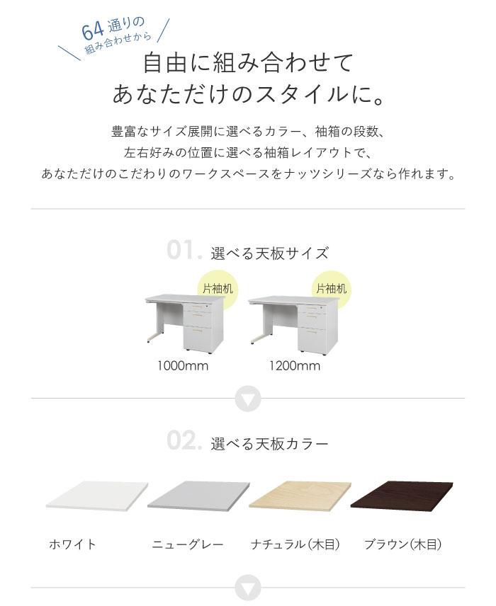 選べる天板サイズ 天板カラー