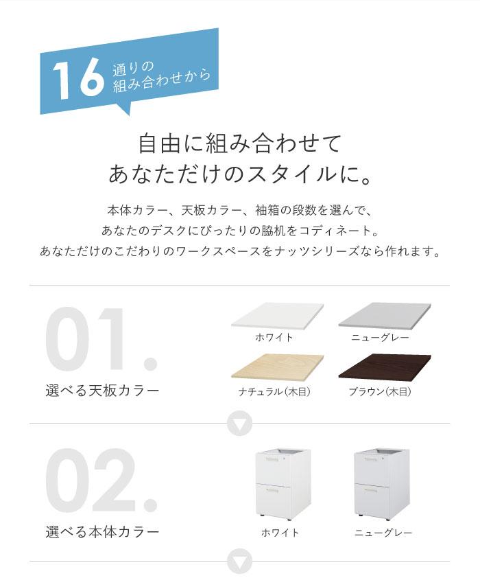 選べる天板カラー・本体カラー・脇机の段数