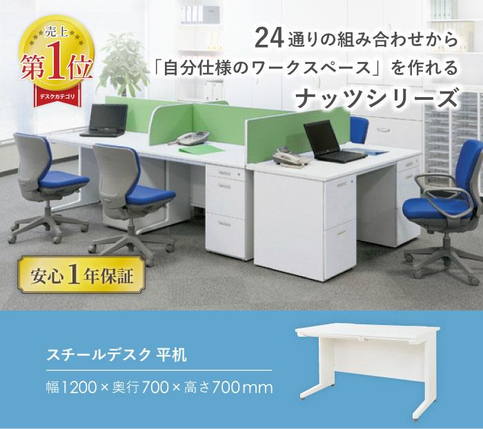 24通りの組み合わせから自分仕様のオフィスを作れるスチールデスク 幅1200×奥行700×高さ700mm