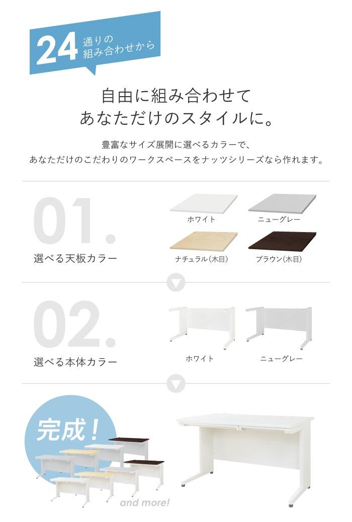 選べるオフィスデスクの天板サイズ・天板カラー・本体カラー