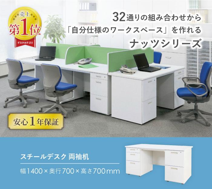 32通りの組み合わせから自分仕様のオフィスを作れるスチールデスクのサイズ詳細 両袖机 幅1400×奥行700×高さ700mm